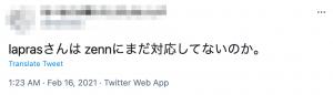 Twitterコメント